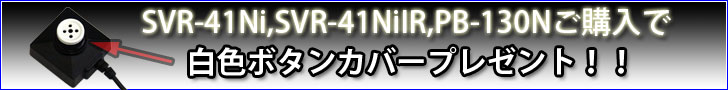 SVR-41Ni/NiIR、PB-130N 偽装白色ボタンカバー 限定プレゼント