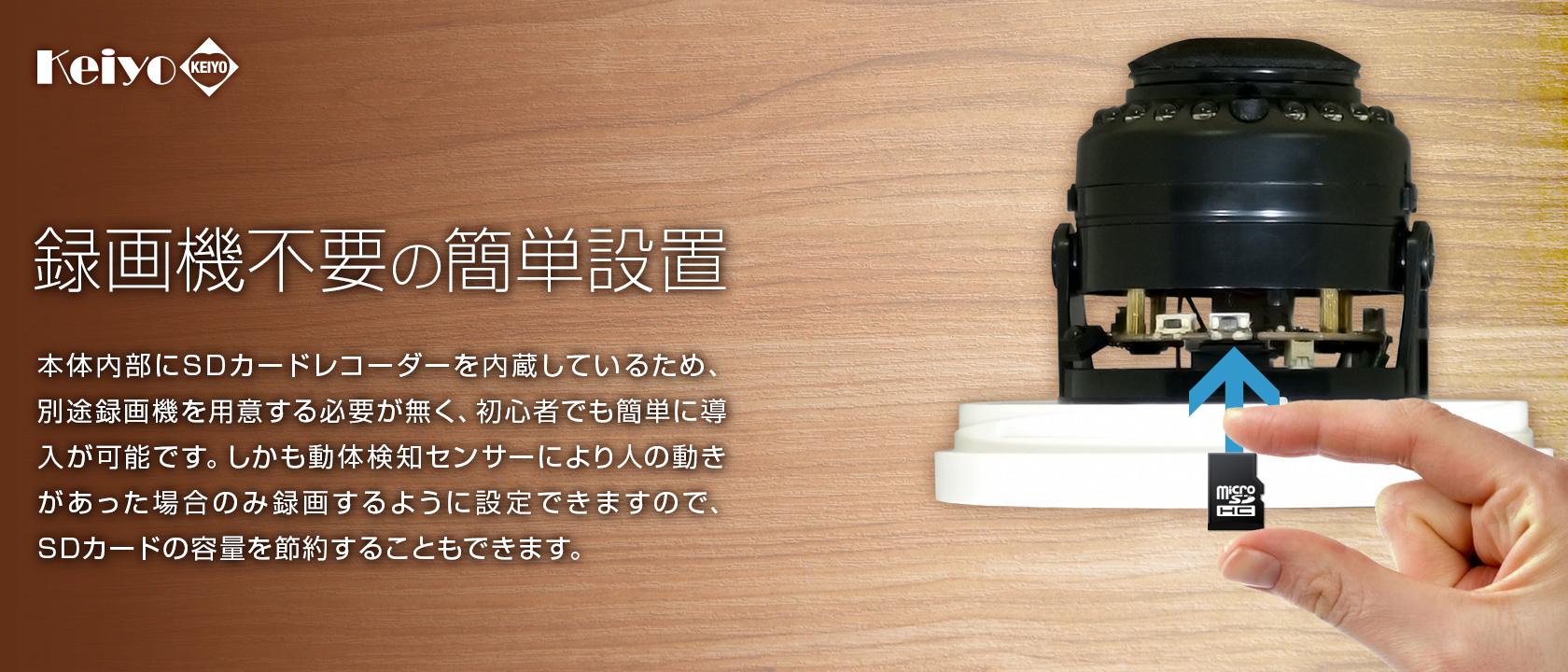 録画機不要の簡単設置