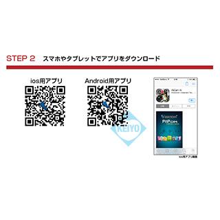 スマホやタブレットでアプリをダウンロード