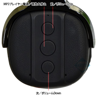 本体MP3プレイヤー部側面