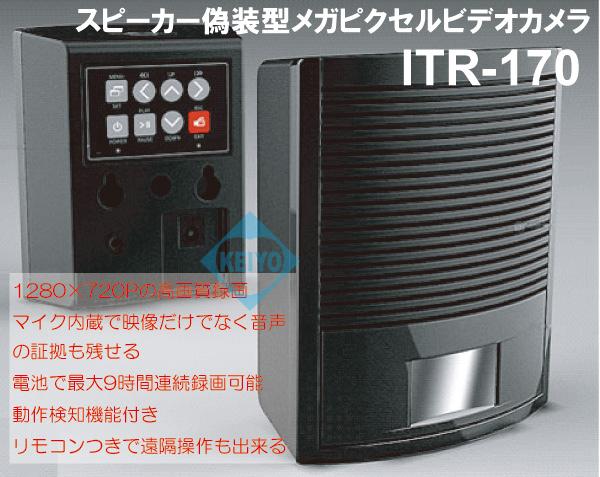 ITR-170