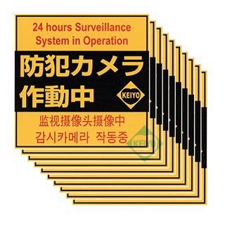 ケイヨーテクノオリジナル防犯ステッカー 10枚セット