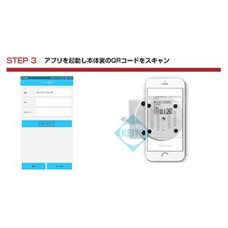 アプリを起動し本体裏のQRコードをスキャン