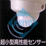 超小型高性能センサー, LED-110