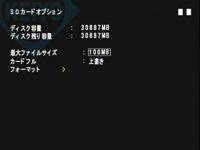 SDカードオプション