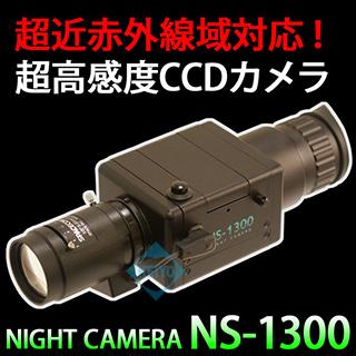 有効赤外線領域770~1300ナノメートル!!超近赤外線域対応の高感度CCDカメラ