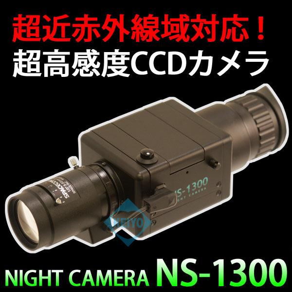 超高感度カメラNS-1300入荷!