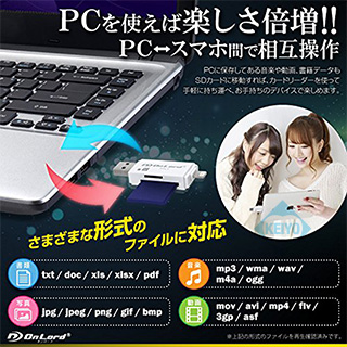 PCとスマートフォンで相互操作