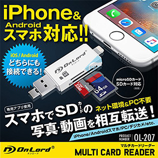 iPhone・Androidの両方に対応