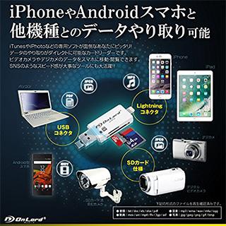 各種スマートフォンと他機種とのデータのやり取り