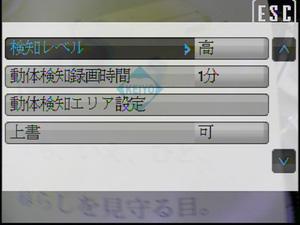 動体検知録画