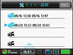 小型レコーダー タイマー録画