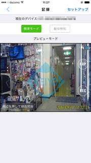 Wi-Fi機能が搭載されたキーリモコン型カメラ