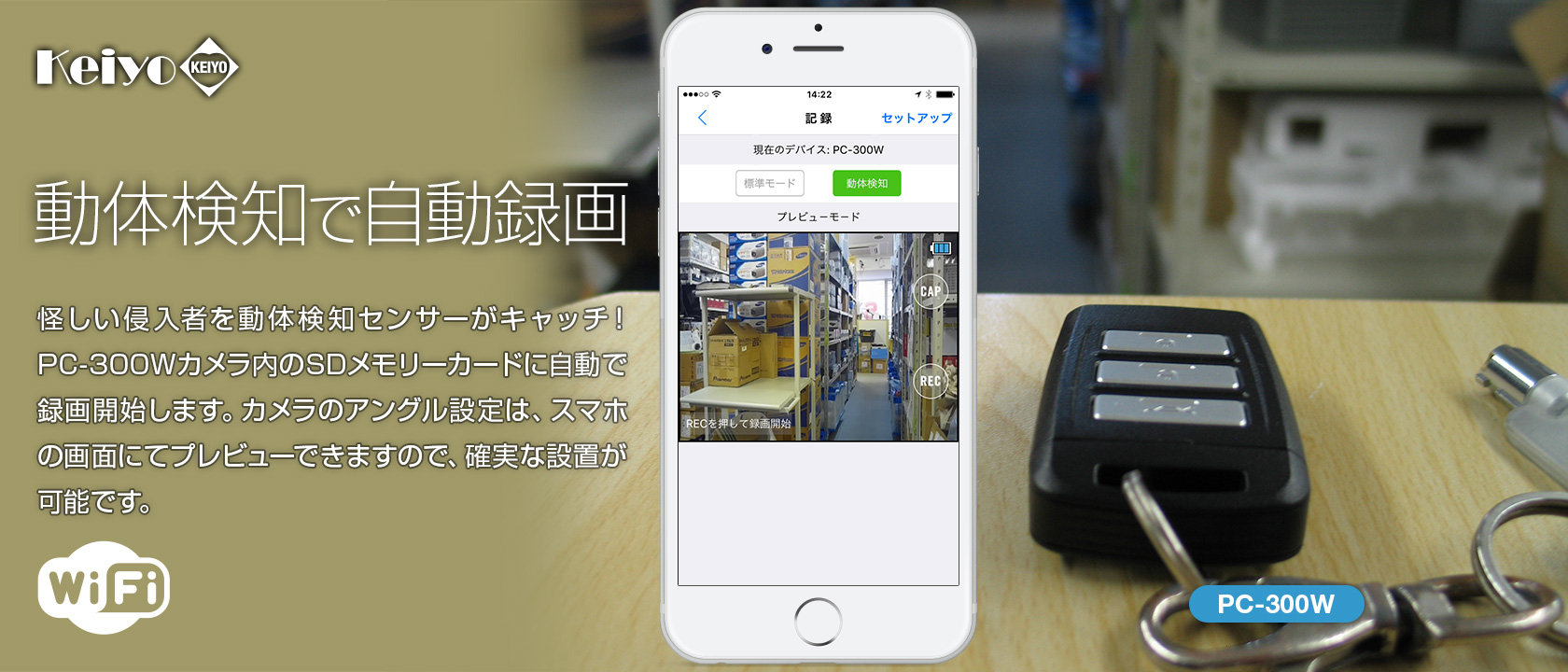 Wi-FI電波で使用できる偽装カメラPC-300W