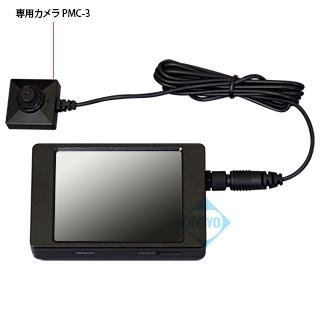 別売専用カメラ PMC-3