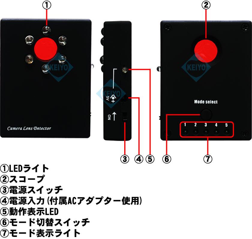 5種類の点滅(点灯)パターンで盗撮カメラを発見♪光学式盗撮カメラ発見器,探すんです