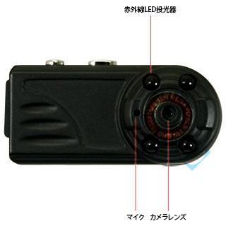 赤外線暗視 超小型カメラ 本体前面