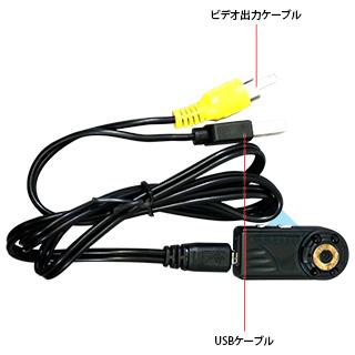 赤外線暗視 超小型カメラ ケーブル接続