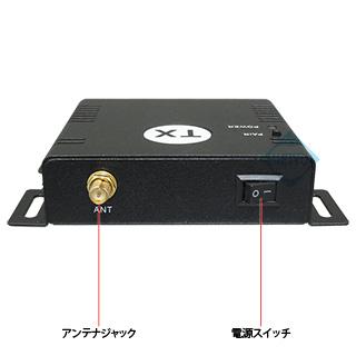 送信部 アンテナ 電源