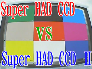 -画像比較-Super HAD CCD VS Super HADII CCD
