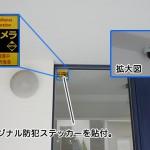 大田区 防犯カメラ 設置工事