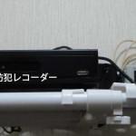 防犯 ハードディスクレコーダー